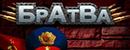 Бесплатный игровой механизм Братва играть онлайн минуя регистрации равным образом СМС